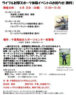 スポーツ体験イベント0925.jpg