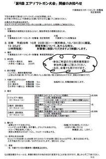 第9回エアソフトガン大会_1023.jpg